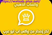 Photo of واتس اب الذهبي تنزيل واتساب ذهبي ضد الحظر اخر اصدار whatsapp gold